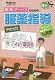 透析ナースのための服薬指導 平田ゼミ わかりやすいゼミナールシリーズ4 透析ケア別冊