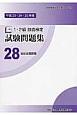 1・2級 技能検定 試験問題集 油圧装置調整 平成23・24・25年 油圧装置調整作業(28)