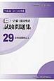 1・2級 技能検定 試験問題集 空気圧装置組立て 平成23・24・25年 空気圧装置組立て作業(29)