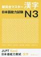 新・完全マスター 漢字 日本語能力試験N3