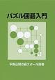 パズル囲碁入門 平野正明の碁スクール別巻