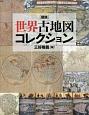 図説・世界古地図コレクション<新装版>