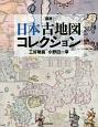 図説・日本古地図コレクション<新装版>