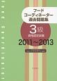 フードコーディネーター 過去問題集 3級 資格認定試験 2011~2013