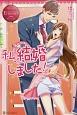 私、結婚しました! Kazuha&Tatsuki