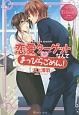恋愛ターゲットなんてまっぴらごめん! Sakura&Syuuichi
