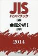 JISハンドブック 金属分析1 鉄鋼 2014 (50)
