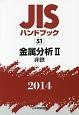 JISハンドブック 金属分析2 非鉄 2014 (51)