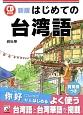 はじめての台湾語<新版> CD BOOK