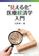 """""""見える化""""医療経済学入門"""
