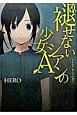 褪せないシアンの少女A HERO個人作品集7