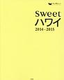 sweetハワイ 2014-2015 女子旅ガイド