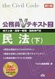 公務員Vテキスト 民法<第10版>(下) 地方上級・国家一般職・国税専門官対策(2)