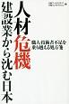 人材危機建設業から沈む日本 職人・技術者不足を乗り越える処方箋