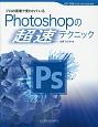 プロの現場で使われている Photoshopの超速テクニック CC CS6 CS5 CS4 CS3対応
