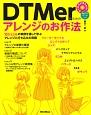 DTMerのためのアレンジのお作法 10ジャンルの実例を通して学ぶアレンジと打ち込みの常識 CD-EXTRA付