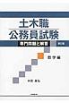 土木職 公務員試験 専門問題と解答 数学編<第2版>
