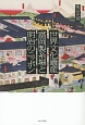 世界文化遺産 富岡製糸場と明治のニッポン