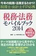 税務・法務モバイルブック 2014 今年の税務・法務まるわかり!税理士・会計士・FP必
