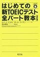 はじめての新・TOEICテスト 全パート教本<改訂版>