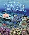 海の生きもののかくれんぼ さがして海ハカセ2 サンゴ礁の生きものを全種類みつけよう!