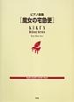 ピアノ曲集 魔女の宅急便 IMAGE ALBUM & SOUND TRACK