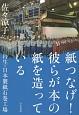 紙つなげ!彼らが本の紙を造っている 再生・日本製紙石巻工場