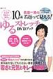 長田一美の10歳若返って見える! ゆるストレッチ DVDブック 実年齢を信じてもらえない著者が実践する若さと元気と