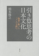 引き算思考の日本文化 物語に映ったこころを読む