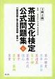 茶道文化検定 公式問題集 1級・2級 練習問題と第6回検定問題・解答(6)