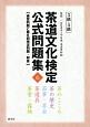 茶道文化検定 公式問題集 3級・4級 練習問題と第6回検定問題・解答(6)