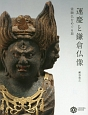 運慶と鎌倉仏像 霊験仏をめぐる旅