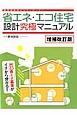 省エネ・エコ住宅設計究極マニュアル<増補改訂版> 低炭素時代のスタンダード!