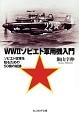 WW2ソビエト軍用機入門 ソビエト空軍を知るための50機の航跡