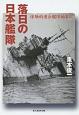 落日の日本艦隊 体験的連合艦隊始末記