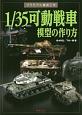 1/35SCALE可動戦車模型の作り方 プラモデル徹底工作