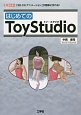 はじめてのToyStudio 「3D-CGアニメーション」が簡単に作れる!