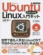 Ubuntuではじめる!Linux入門キット