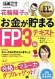 花輪陽子のお金が貯まるFP3級テキスト ファイナンシャル・プランニング技能検定学習書
