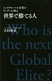 世界で勝てる人 Who is the next Global Elite? トップグローバル企業のリーダーが選ぶ