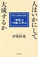 人はいかにして大成するか 日本人の精神の源流「神道」と「中庸」に学ぶ
