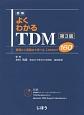 図解・よくわかるTDM<第3版> 基礎から実践まで学べるLesson160
