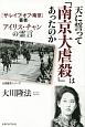 天に誓って「南京大虐殺」はあったのか 『ザ・レイプ・オブ・南京』著者アイリス・チャンの霊