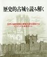 歴史的古城を読み解く 世界の城郭建築と要塞の謎を理解するビジュアル実用ガ
