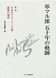 革マル派五十年の軌跡 日本反スターリン主義運動の創成 (1)