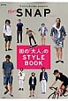 Men's SNAP 「かっこいい」大人に学ぶ スタイルブック(1)