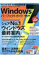 Windows7パーフェクトガイド<永久保存版> ウィンドウズ7の完全解説書