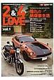 2&4 LOVE 憧れの絶版車生活 バイクとクルマのあるライフスタイル・マガジン(1)