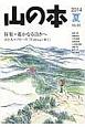 山の本 2014夏 特集:遙かなる頂きへ (88)