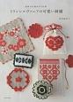 トランシルヴァニアの可愛い刺繍 東欧の伝統ある手仕事